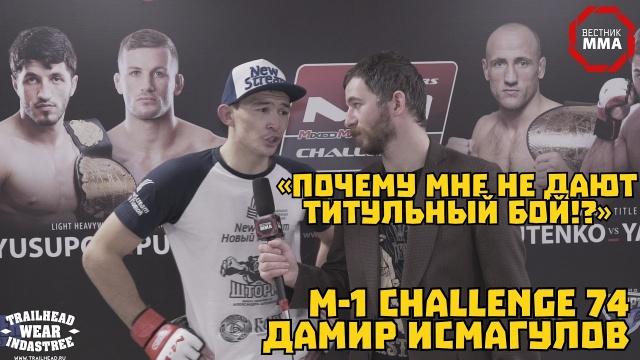 """Дамир Исмагулов - """"Почему мне не дают титульный бой?"""""""
