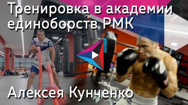 Тренировка в академии единоборств РМК Алексея Кунченко