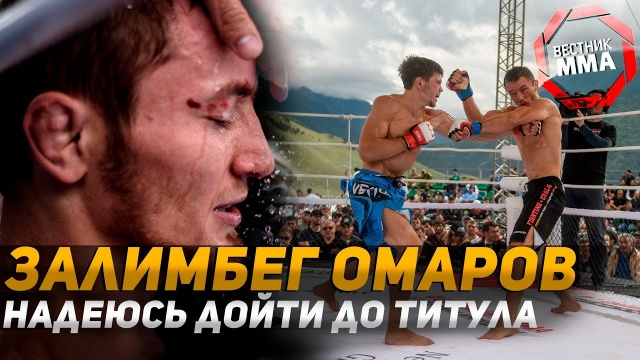 Залимбег Омаров - Надеюсь дойти до титула