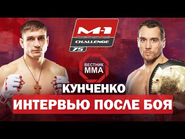 Алексей Кунченко - интервью после M-1 Challenge 75