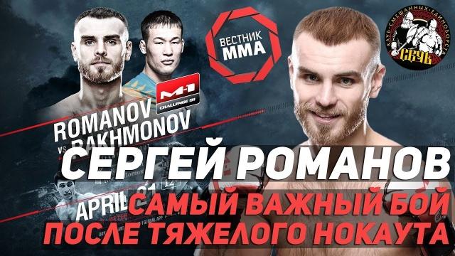 Сергей Романов - Самый важный бой после тяжелого нокаута