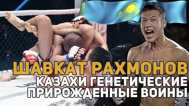 Шавкат Рахмонов - Казахи генетические прирожденные воины
