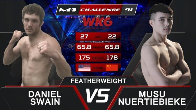 Даниэль Суэйн vs Мусу Нуертибиеке, M-1&WKG Challenge 91
