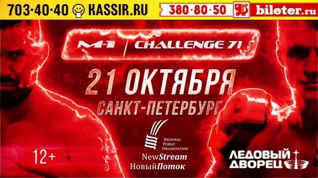 M-1 Challenge 71 Официальное промо, 21 Октября