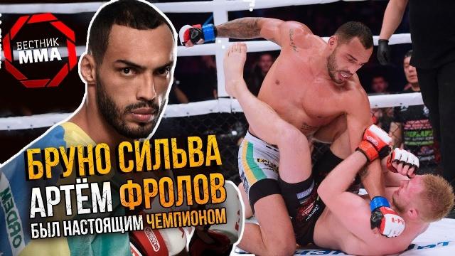 Бруно Сильва - Артём Фролов был настоящим чемпионом