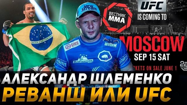 Александр Шлеменко - Реванш или UFC