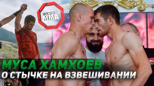 Муса Хамхоев - О стычке на взвешивании