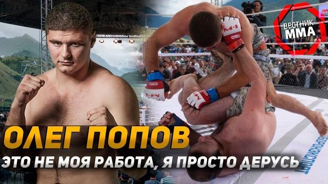 Олег Попов - Это не моя работа, я просто дерусь