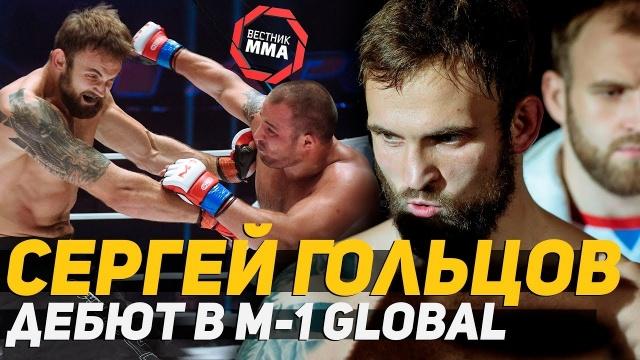 Сергей Гольцов - Дебют в М-1 Global