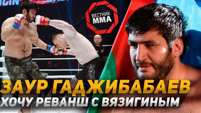 Заур Гаджибабаев - Хочу реванш с Вязигиным