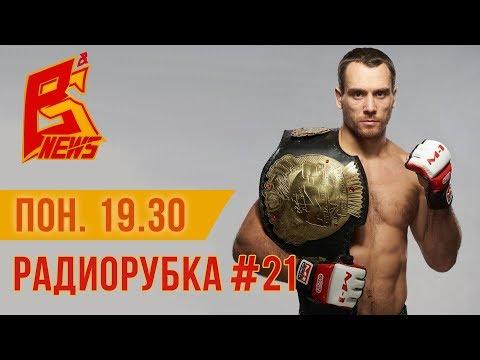 Радиорубка №21 - подкаст про ММА | Алексей Кунченко | UFC