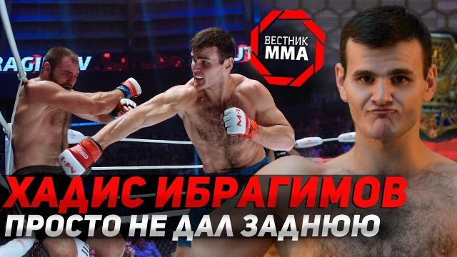 Хадис Ибрагимов - Просто не дал заднюю