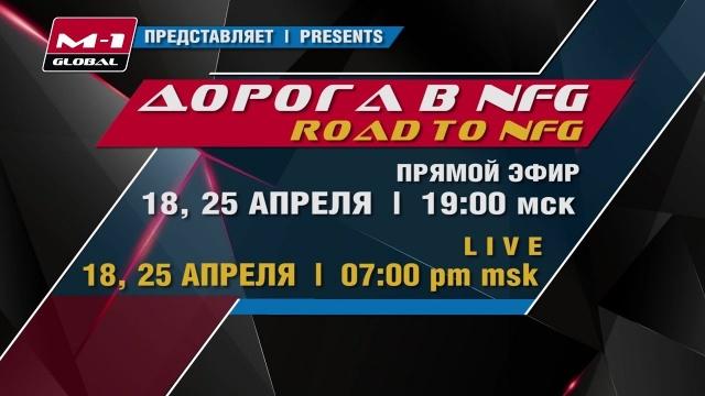 Анонс турниров Дорога в NFG: 18 и 25 апреля, 19:00 МСК, Минск, Беларусь