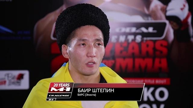 Баир Штепин: Этот бой поднял мой рейтинг