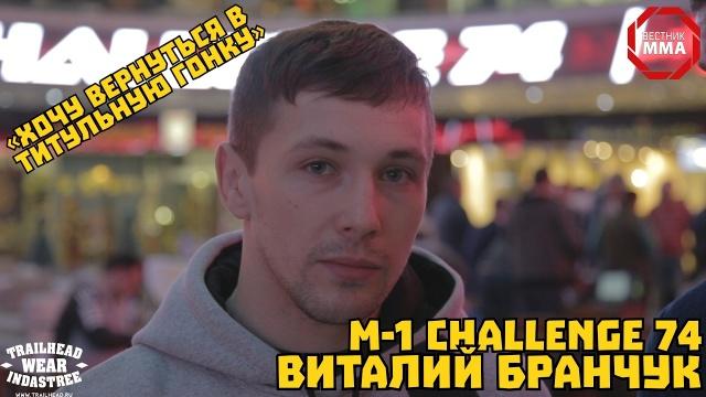 "Виталий Бранчук - ""Хочу вернуться в титульную гонку"""