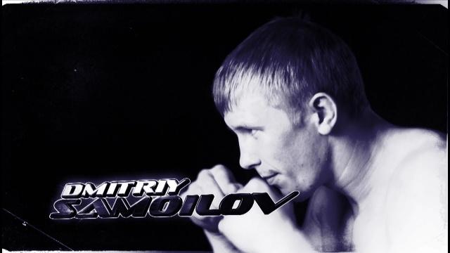 Дмитрий Самойлов, промо бойца перед боем на M-1 Challenge 81, 22 июля
