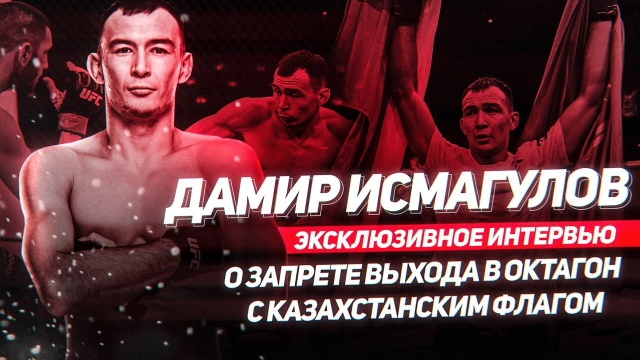 Дамир Исмагулов - Первый Казах в UFC. О следующем бое. О запрете выходить с флагом Казахстана