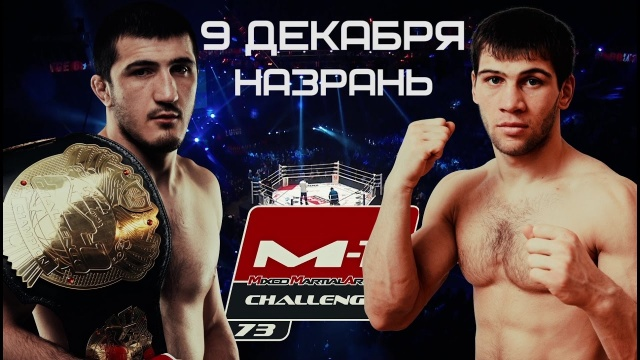 M-1 Challenge 73: Эмеев против Токова |
