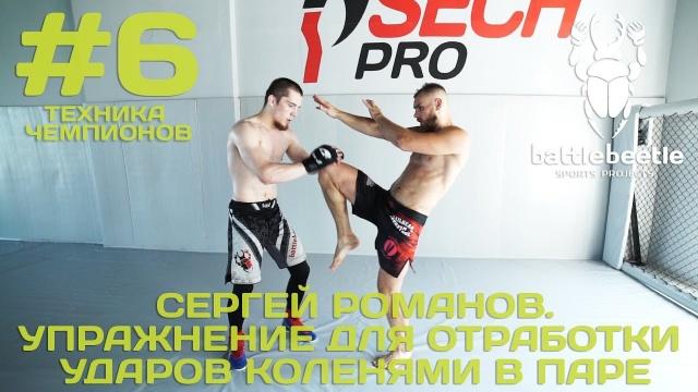 Сергей Романов: Упражнение для отработки ударов коленями в паре