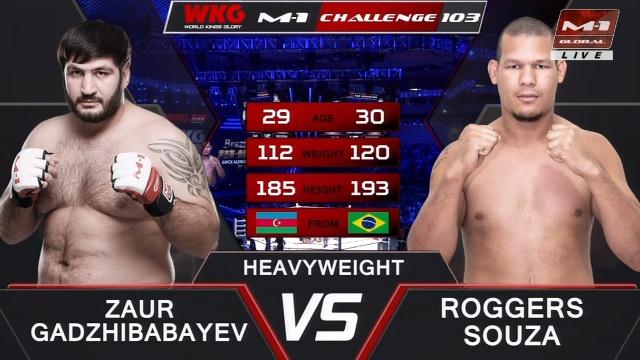 Заур Гаджибабаев vs Роджерс Соуза, M-1 Challenge 103