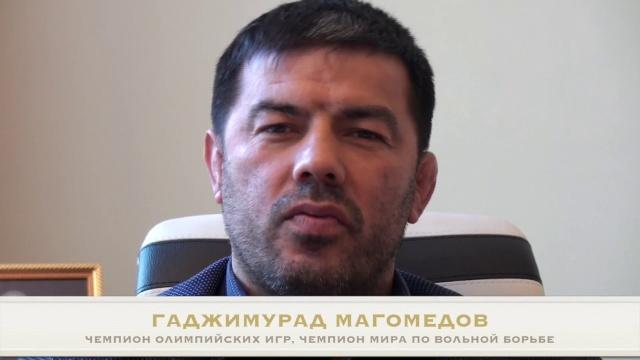 Олимпийский чемпион Гаджимурад Магомедов желает удачи чемпиону M-1