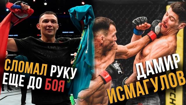 Победа со сломанной рукой - Дамир Исмагулов