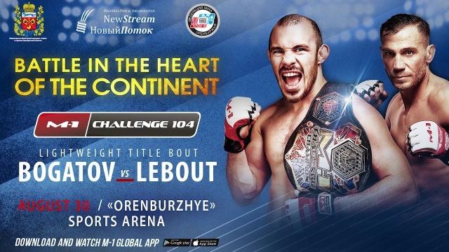 Промо турнира M-1 Challenge 104: Богатов vs Лебу, 30 августа, Оренбург!