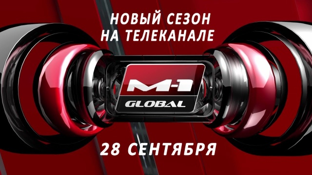 """Новый сезон телеканала """"М-1 Global"""" с 28 сентября"""