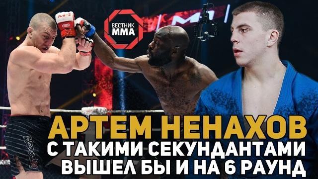Артем Ненахов - вышел бы и на 6 раунд