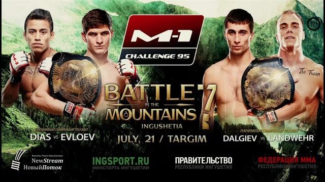 M-1 Challenge 95: Далгиев vs Ландвер, 21 июля, Таргим, Ингушетия