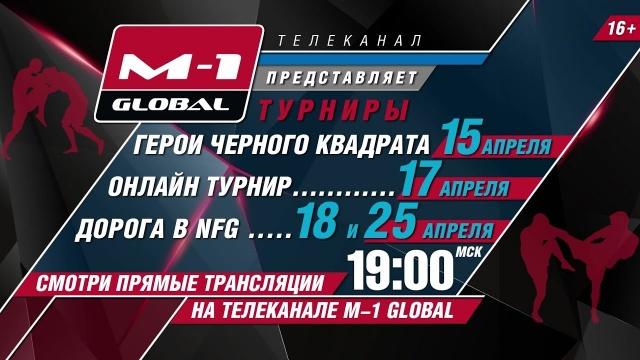 Телеканал «М-1 Глобал» представляет: Турниры 15, 17, 18 и 25 апреля!