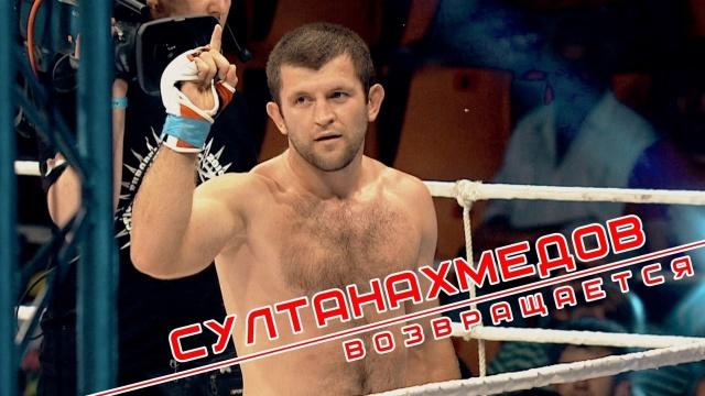 Магомед Султанахмедов. Возвращение в M-1 Global