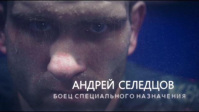 Боец специального назначения. Андрей Селедцов (By M-1 Global)