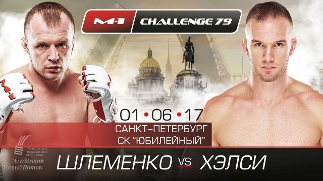 Промо M-1 Challenge 79: Шлеменко vs Холси, 1 июня, Санкт-Петербург