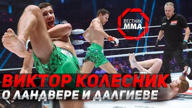 Виктор Колесник - О Ландвере и далгиеве