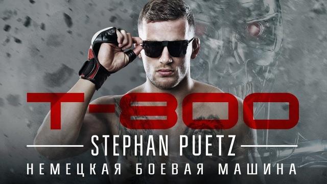 "Stephan ""T-800"" Puetz. Немецкая боевая машина"