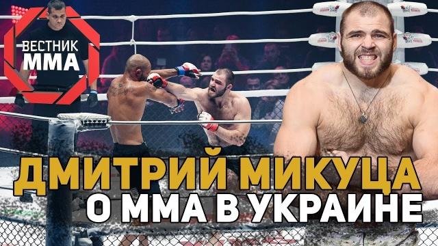 Дмитрий Микуца об ММА в Украине