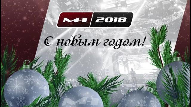 Лига M-1 Global и её бойцы поздравляют с наступающим Новым годом!