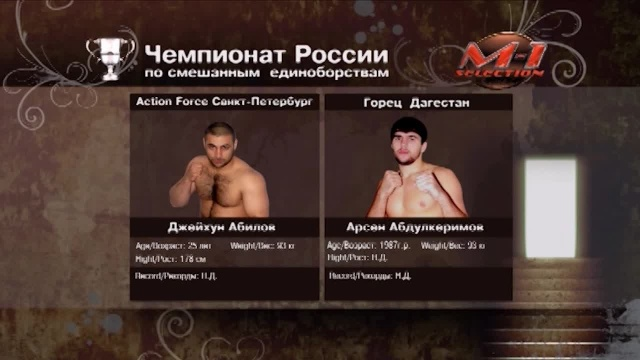 Арсен Абдулкеримов vs Джайхун Абилов, M-1 Selection 2009 1