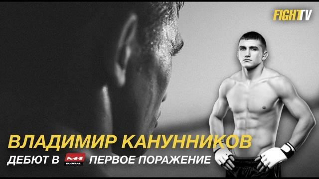 Владимир Канунников - интервью. Дебют в M-1 Global. Первое поражение