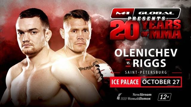 Олег Оленичев vs Джо Риггс, промо боя на M-1 Challenge 84, 27 октября, Санкт-Петербург