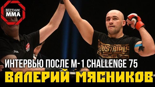 """Валерий Мясников: """"О сопернике знал, что он раньше выступал в UFC"""""""