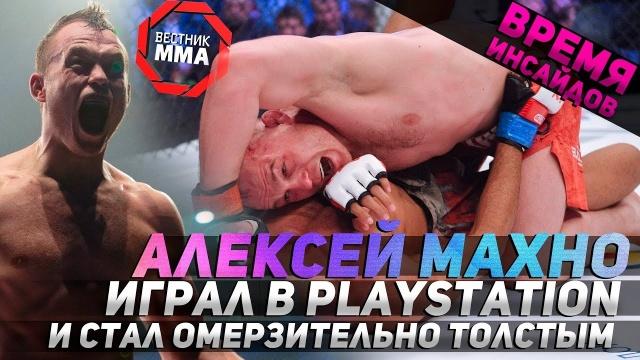 Алексей Махно - Играл в PlayStation и стал омерзительно толстым