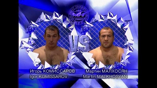Мартин Малхасян vs Игорь Комисаров, M-1 MFC - Russia vs. the World 6