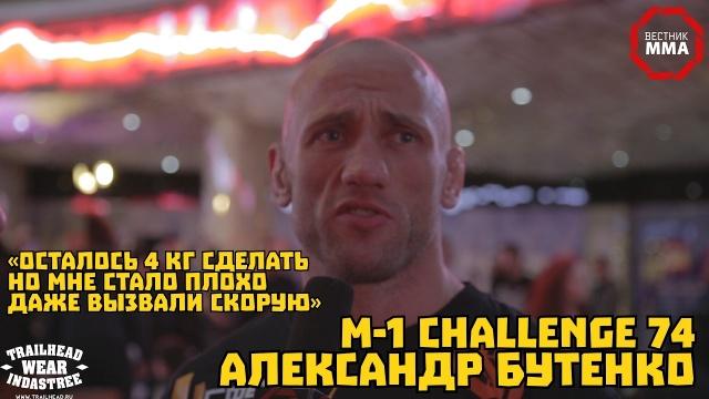 """Александр Бутенко: """"Стало плохо - вызвали скорую"""""""