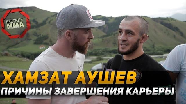 Хамзат Аушев - Причины завершения карьеры