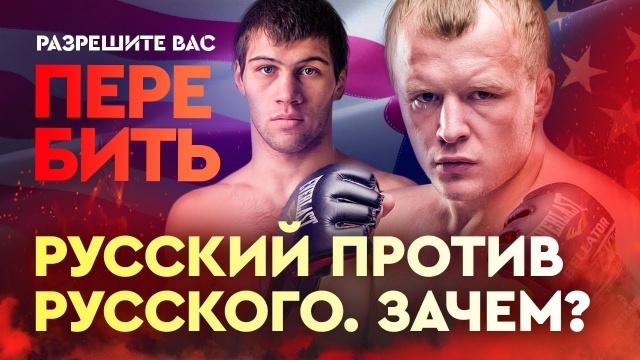 Шлеменко - про бой с Токовым