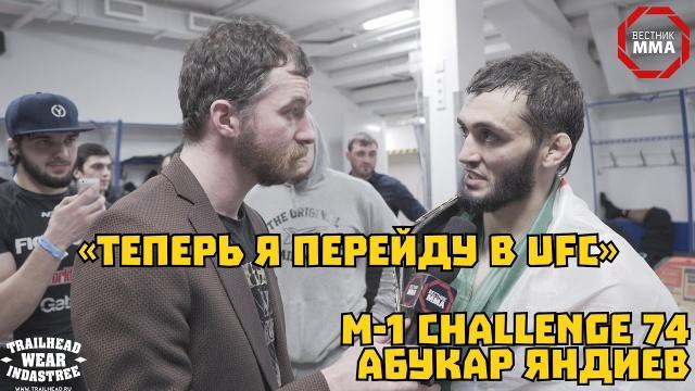 """Абукар Яндиев - """"Теперь я перейду в UFC"""""""