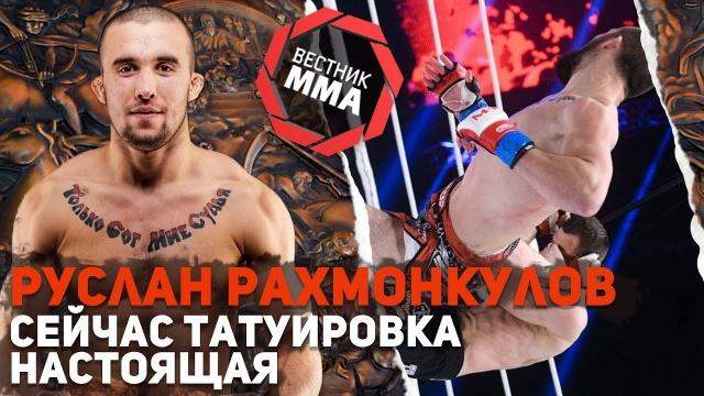 Рахмонкулов Руслан - Сейчас татуировка настоящая