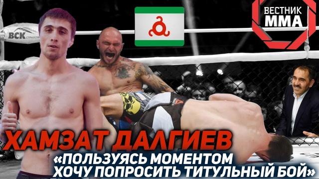 Хамзат Далгиев - «Пользуясь моментом, хочу попросить титульный бой»